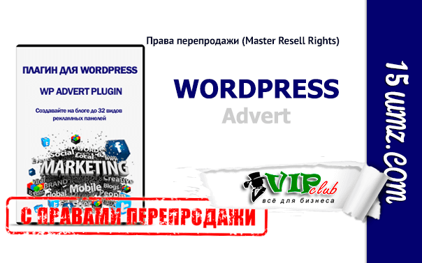WP Advert