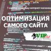 Оптимизация самого сайта
