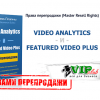 Video Analytics и Featured Video Plus