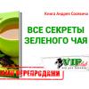 Все секреты зеленого чая