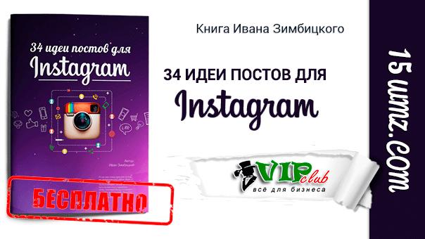 34 идеи постов для Instagram