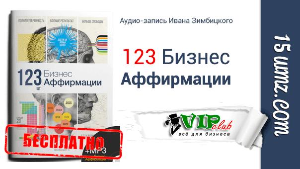 123 Бизнес-аффирмации