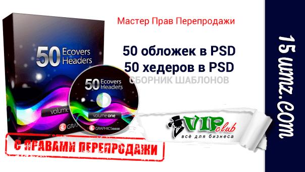 50 обложек и 50 хедеров в PSD