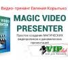 Magic Video Presenter