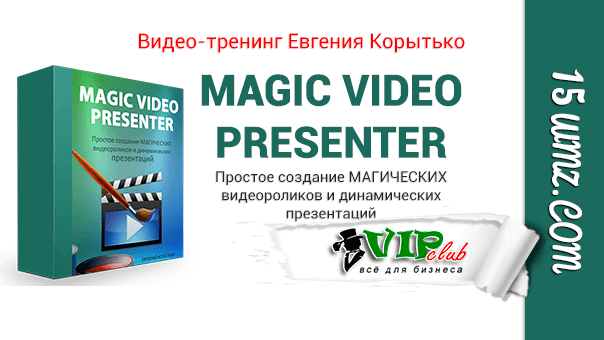Magic Video Presenter