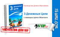 3 денежные цели с помощью группы ВКонтакте