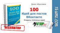 100 идей для постов ВКонтакте