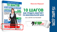 10 шагов, как продать квартиру по макс.цене и без бюджета