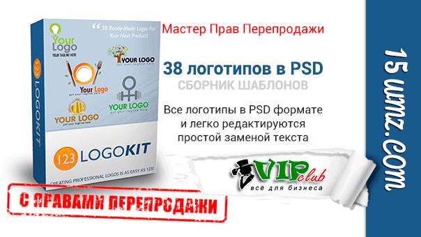 38 логотипов в PSD