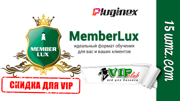 Wordpress Plugin MemberLux
