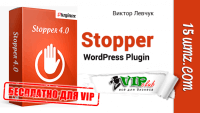 WordPress Plugin Stopper (бесплатно для VIP)