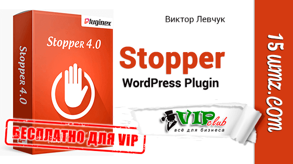 Stopper - WordPress Plugin