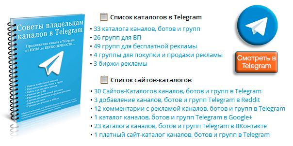 Смотреть список каталогов в Telegram