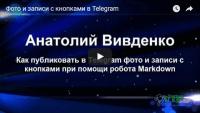 Фото и записи в Telegram с кнопками