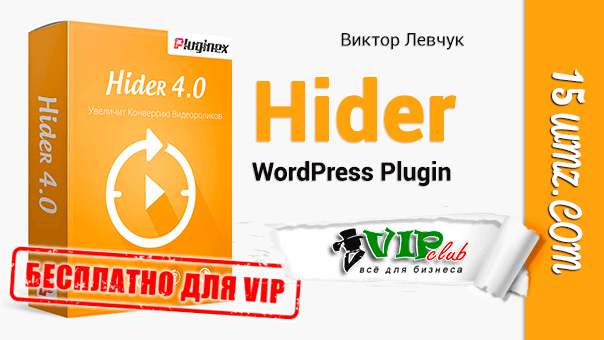 Hider - WordPress Plugin