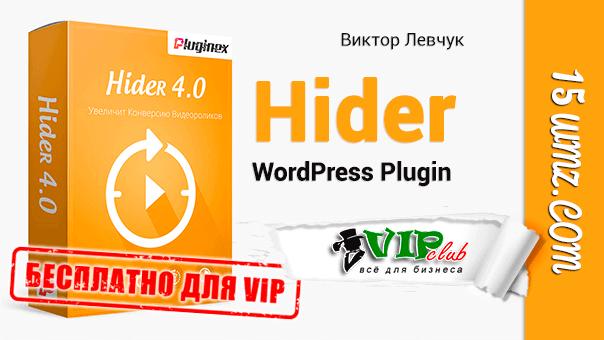 Hider - WordPress Plugin