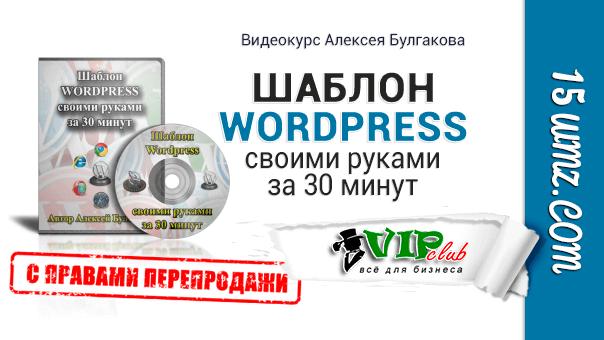 Шаблон Wordpress своими руками за 30 минут