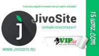 Онлайн консультант - Живой Сайт