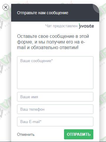 форма обратной связи JivoSite