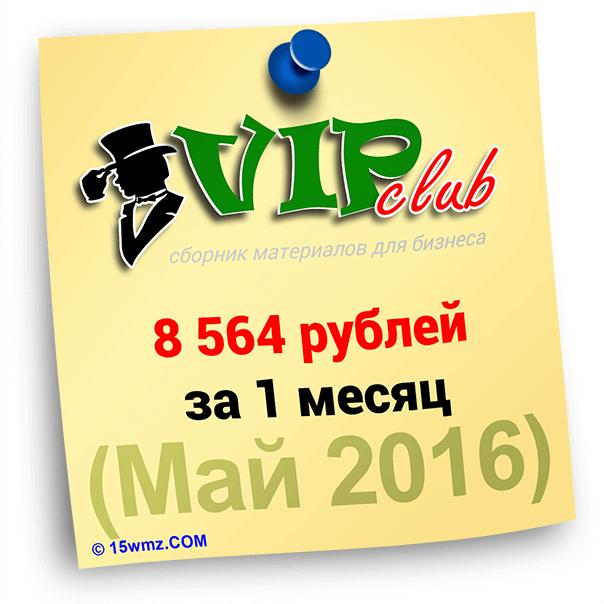 Итоги за май 2016