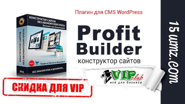 WP Profit Builder (конструктор сайтов)