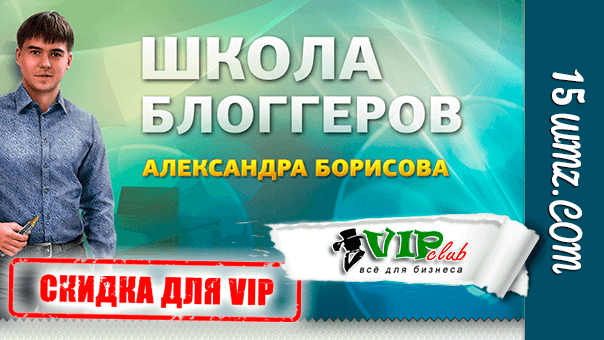 Школа блоггеров А. Борисова