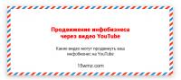 Продвижение инфобизнеса через видео YouTube