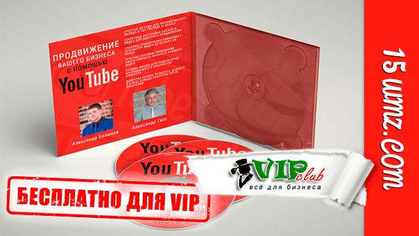 Продвижение вашего бизнеса с помощью YouTube