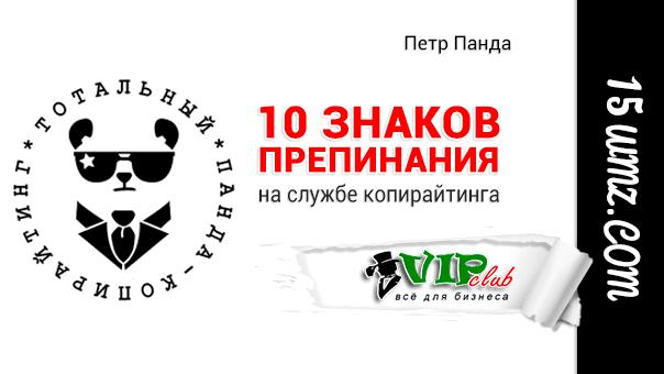 10 знаков препинания на службе копирайтинга