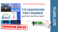 175 шаблонов PSD графики для постов ВКонтакте
