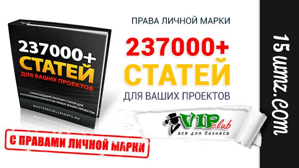 237.000+ статей