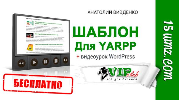 Шаблон для YARPP