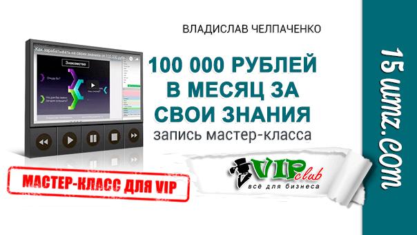 100000 рублей в месяц за свои знания
