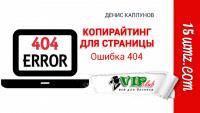 """Копирайтинг для страницы """"Ошибка 404"""""""