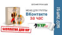 Меню для группы ВКонтакте за час