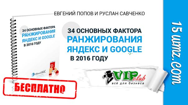 34 основных фактора ранжирования Яндекс и Google в 2016 году
