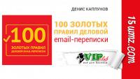 100 золотых правил деловой email-переписки
