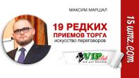 Максим Маршал о редких приемах торгов в переговорах