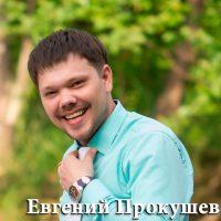 evgenij-prokushev-partners-15wmz