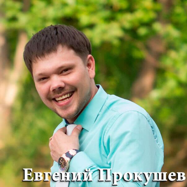 Евгений Прокушев