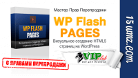WP Flash Pages (плагин с правами перепродажи)