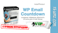 WP Email Countdown (плагин с правами перепродажи)