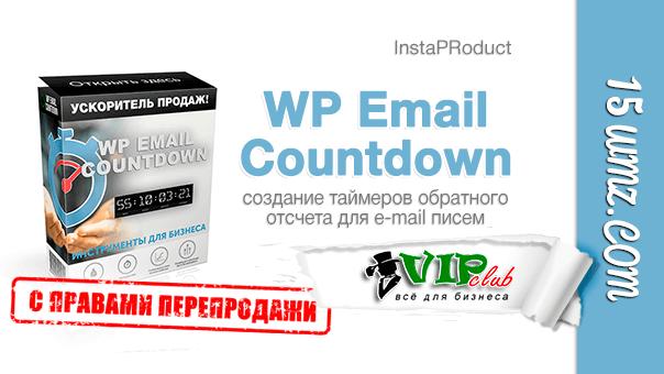 WP Email Countdown - создание таймеров обратного отсчета для e-mail писем