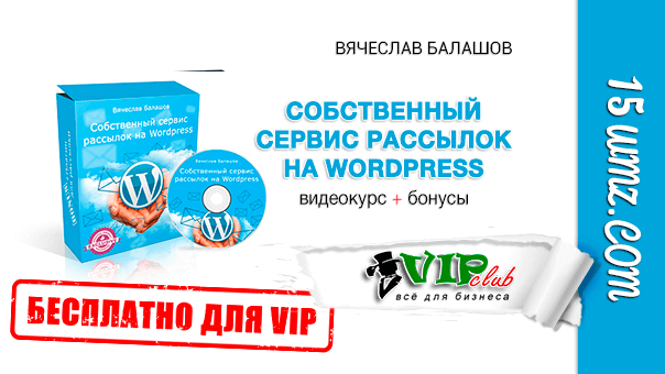 Собственный сервис рассылок на Wordpress