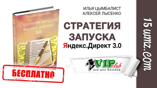 Яндекс-директ статьи - губайдулл подать рекламу в странах снг