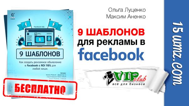 9 Шаблонов для рекламы в Facebook