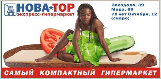 Реклама с полуобнаженной темнокожей девушкой