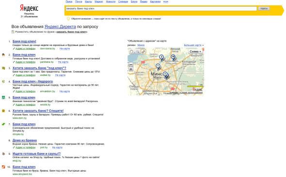 Сервис поиска посадочных страниц по ключевым запросам Яндекс.Директ