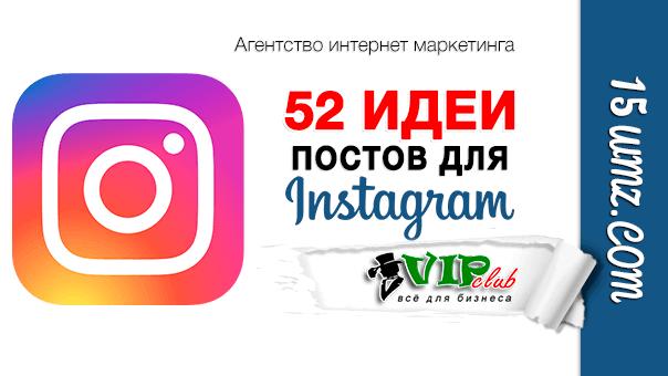 52 идеи постов для Instagram