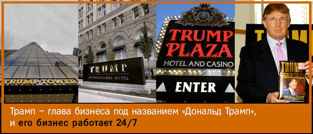 """Трамп - глава бизнеса под названием """"Дональд Трамп"""" и его бизнес работает 24/7"""
